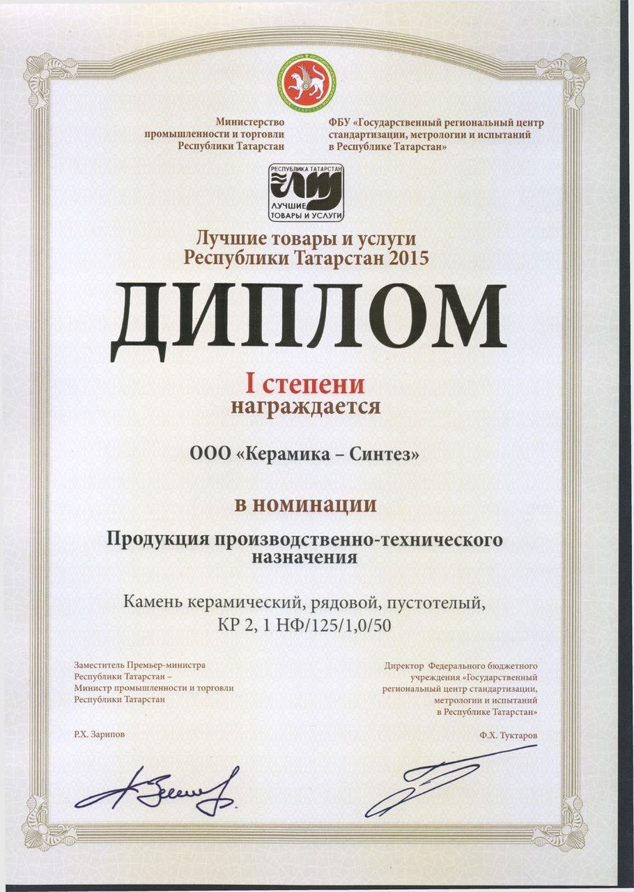 диплом качества продукции